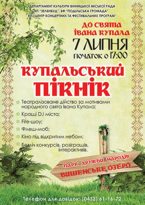 Завтра вінничан запрошують на купальський пікнік у парк Дружби народів