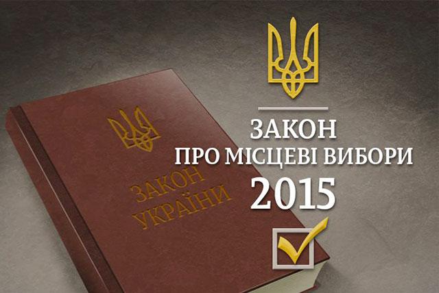 Володимир Гройсман на своїй сторінці у Facebook пояснив тонкощі прийнятого закону про вибори