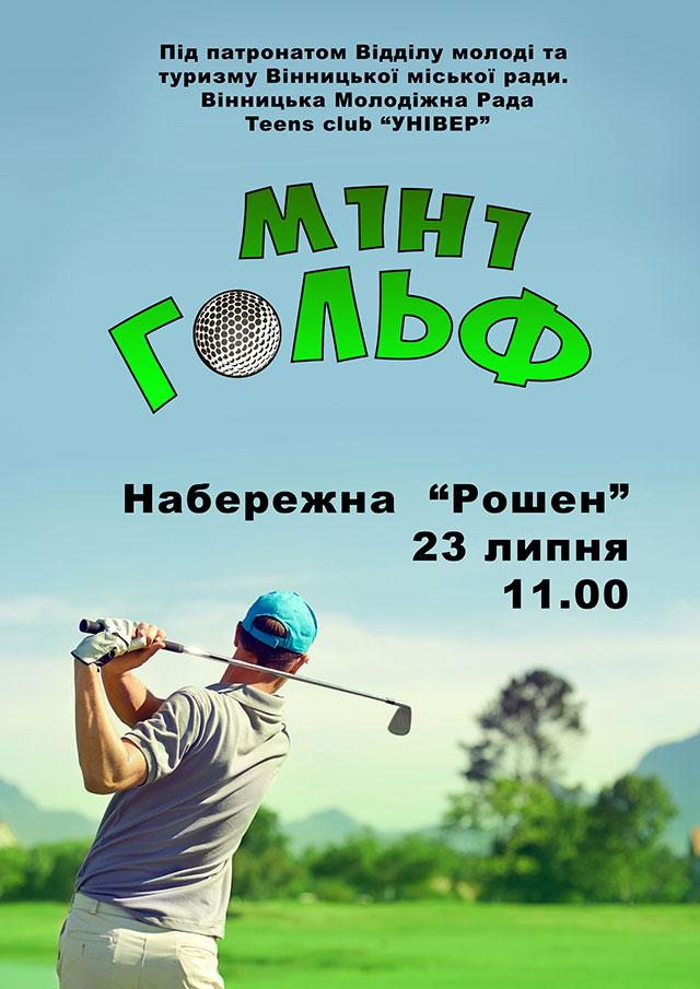 Завтра вінничан запрошують на турнір із міні-гольфу