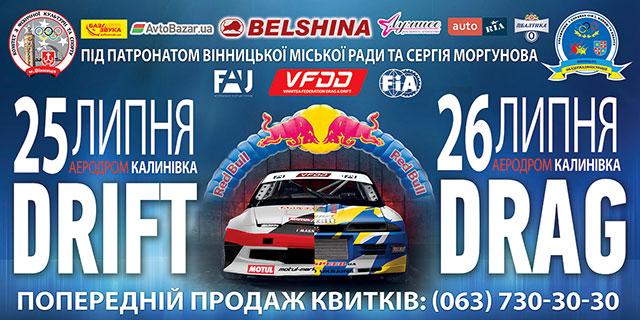 25 та 26 липня  вінничан запрошують на потрійний автоспортивний уікенд