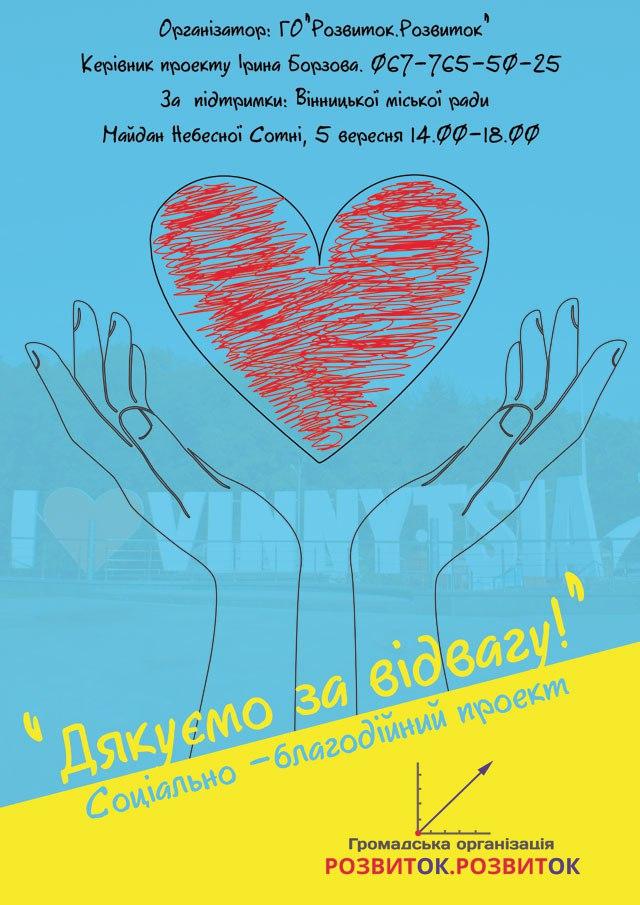 """У День міста на Майдані Небесної Сотні відбудеться соціально-благодійний проект """"Дякуємо за відвагу!"""""""