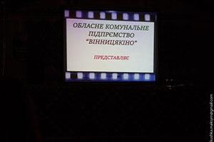 У центрі Вінниці під відкритим небом дивились найкраще українське кіно, фото-1