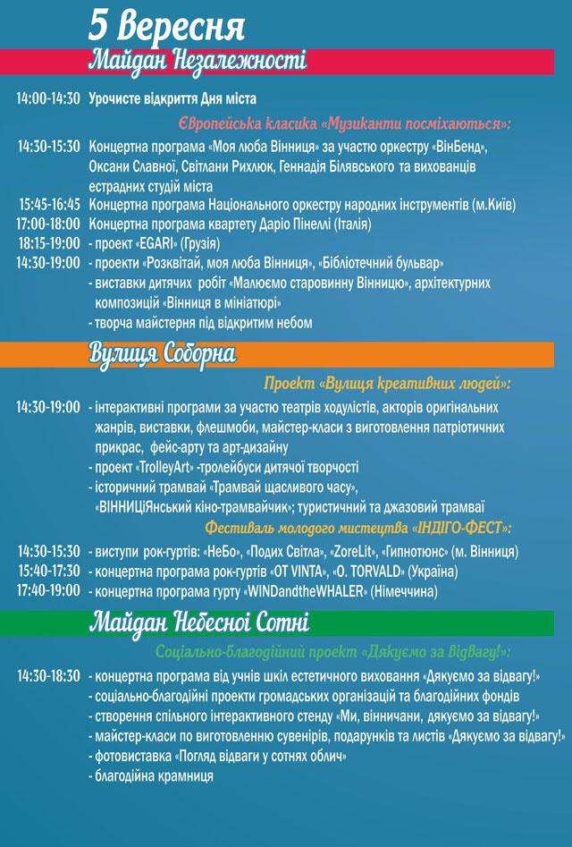 афіша святкування дня міста Вінниця