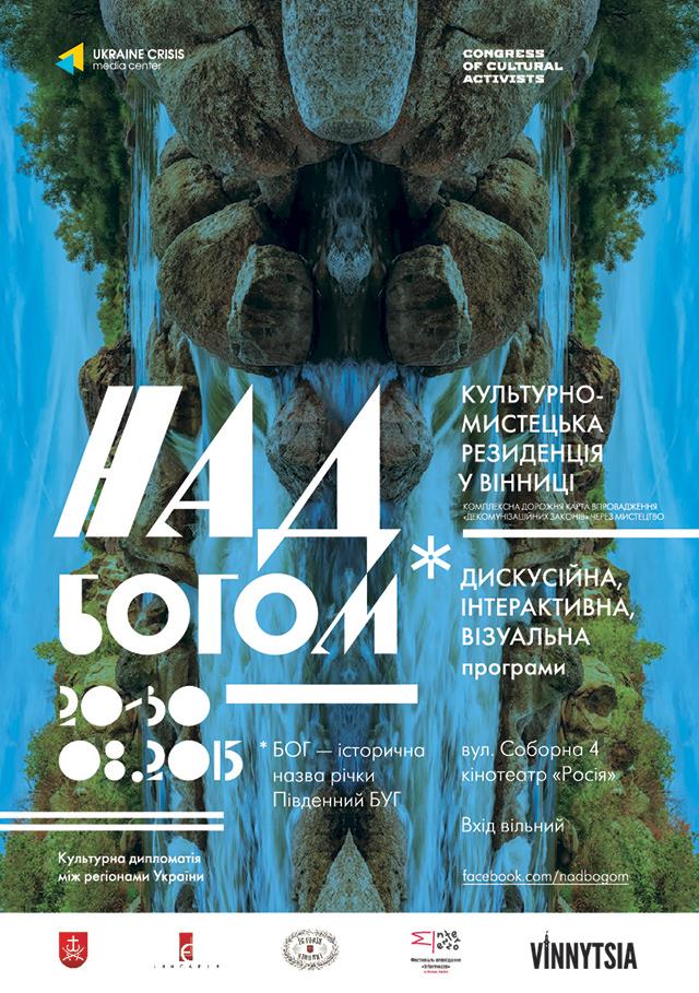 Завтра вінничан запрошують на відкриття виставки художників культурно-мистецької резиденції «Над Богом»