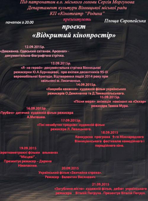 З завтрашнього дня у Вінниці стартує проект «Відкритий кінопростір»