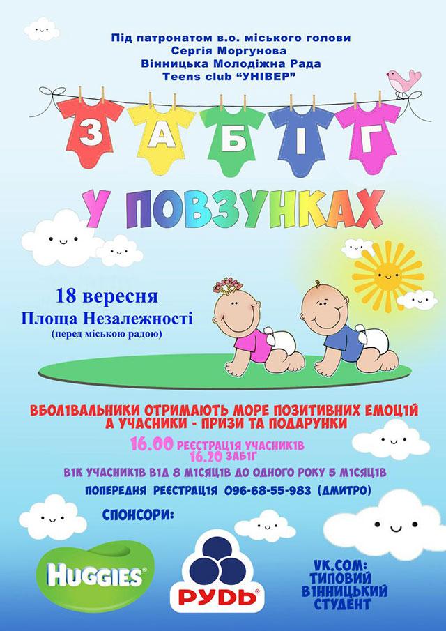 У п'ятницю у Вінниці відбудеться забіг у повзунках для наймолодших жителів міста