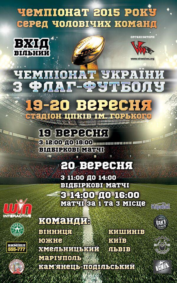 Цими вихідними у Вінниці відбудеться чемпіонат України з флаг-футболу