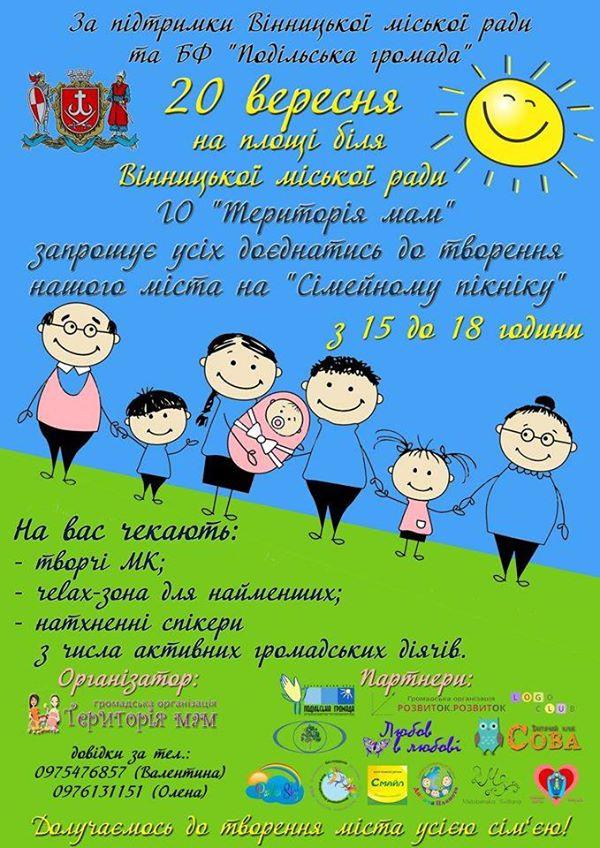 """У неділю вінничан запрошують на """"Сімейний пікнік"""" на майдан Незалежності"""