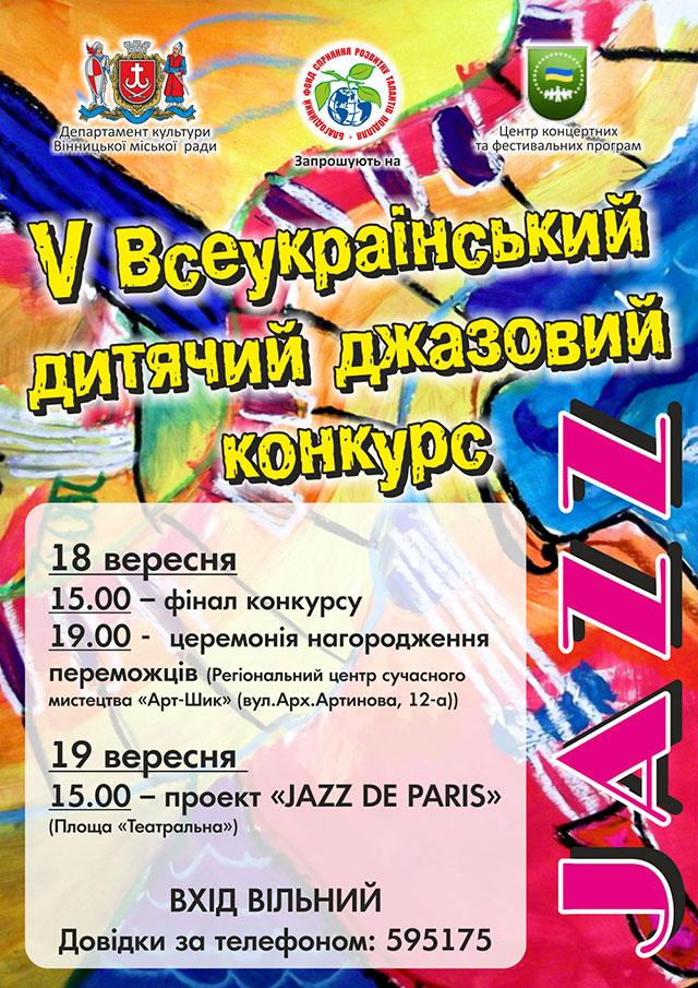 Вінничан запрошують відвідати V Всеукраїнський дитячий джазовий конкурс