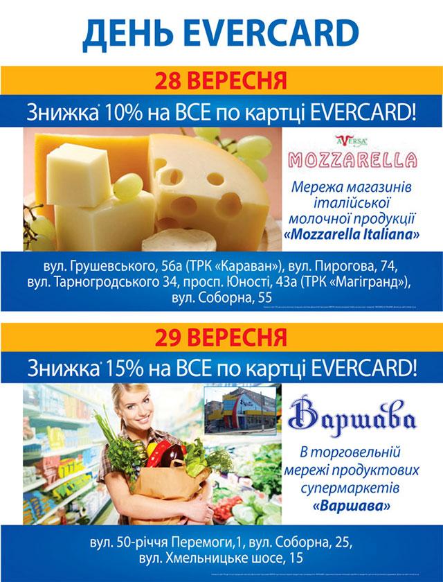 Гарна новина для власників універсальної картки знижок EVERCARD від «ЕВЕРЕСТ» ТМ