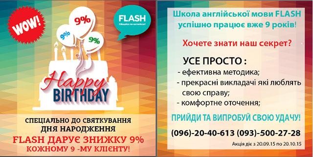 Happy birthday, FLASH!!! Ловіть подарунки!