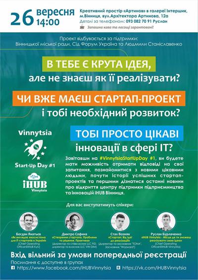 У суботу вінничан запрошують на перший в нашому місті  «VinnytsiaStartupDay»