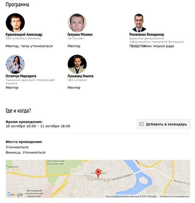В жовтні відбудеться дводенний хакатон «Вінниця - розумне місто»