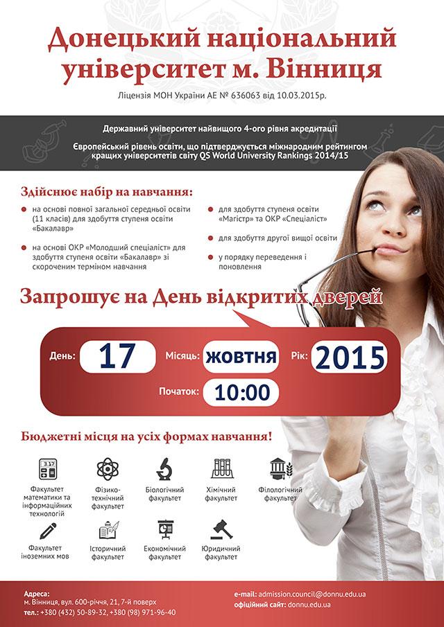Донецький національний університет запрошує на день відкритих дверей
