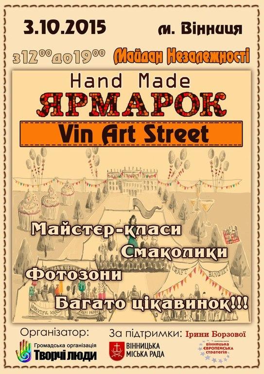 Перший вуличний фестиваль ручної роботи та дозвілля відбудеться у Вінниці в суботу