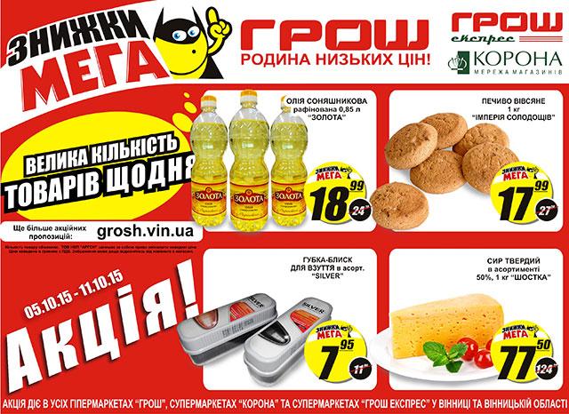 http://www.vinnitsa.info/news/pid-vinnitseyu-zhinka-na-chery-zbila-losya.html