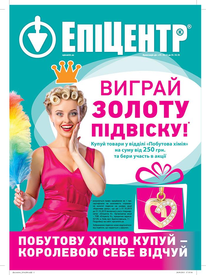 Стань королевою дому в Епіцентрі: вигравай золоту підвіску!