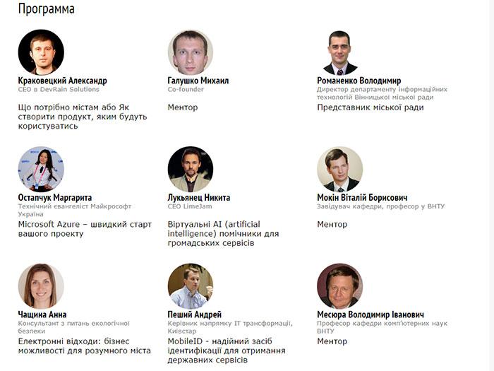 Цими вихідними до Вінниці з'їдуться програмісти з усієї України на хакатон «Вінниця – розумне місто»