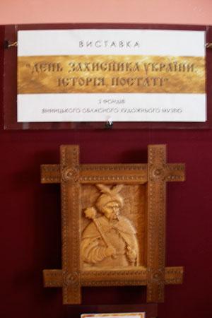 У художньому музеї презентували виставку до Дня захисника України