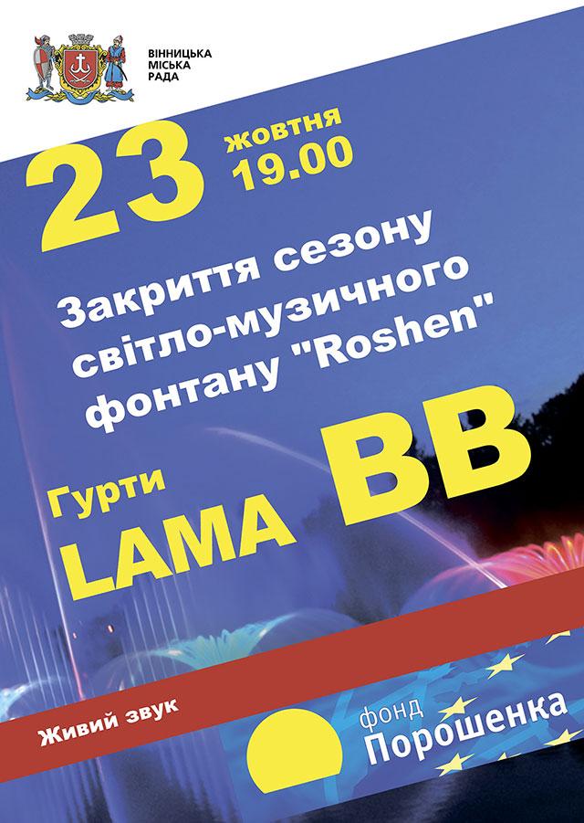 """Наступного тижня на закриття фонтану """"Рошен"""" завітають Олег Скрипка та гурт Lama"""