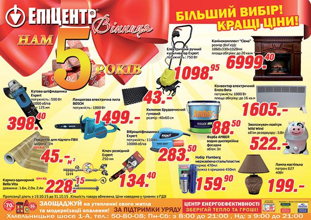 """Гарячі пропозиції для покупців до святкування 5 річниці """"Епіцентру"""
