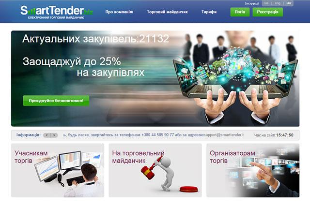 Вінницька міська рада підключається до системи електронних закупівель «Prozorro»
