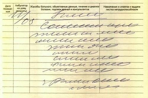 З 2016 року в медичних закладах України впроваджуватимуть систему електронних медичних карт