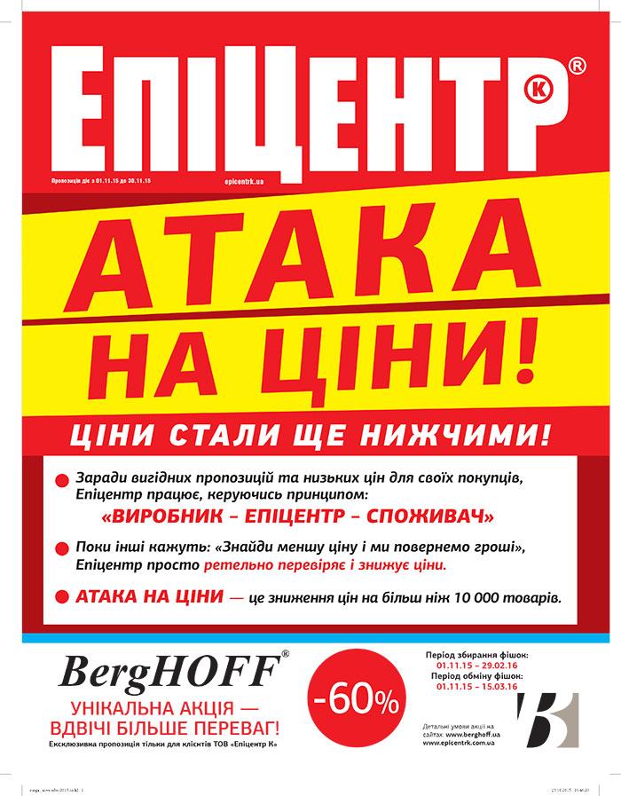 """Акція """"АТАКА НА ЦІНИ!"""" від Епіцентру"""