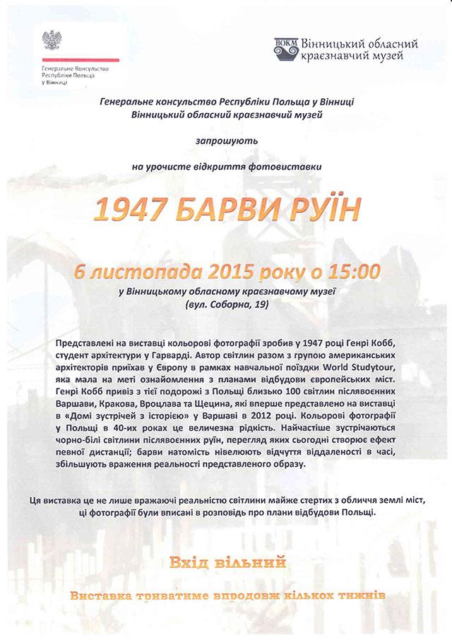 Вінничан запрошують на фотовиставку рідкісних кольорових фото відбудови Польщі