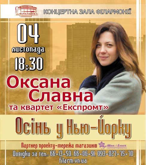 Оксана Славна та квартет «Експромт» запрошують вінничан на джазовий вечір