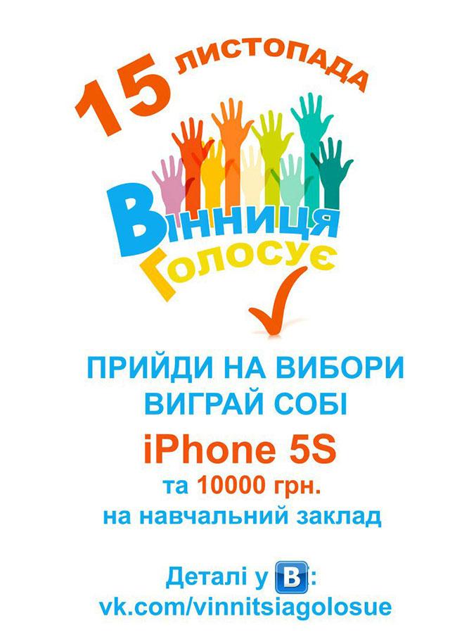У день виборів, 15 листопада, вінничани можуть виграти один з трьох телефонів iPhone 5S та багато інших подарунків