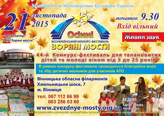 """Вінницьку молодь запрошують до участі у Всеукраїнському конкурсі-фестивалі """"Осінні """"Зоряні мости"""""""