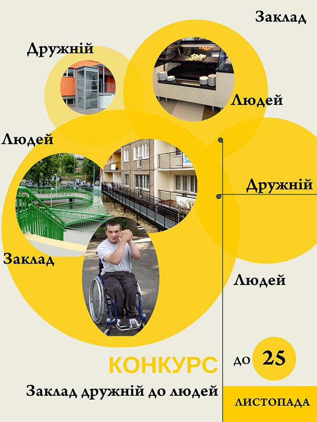 """ГО """"Гармонія"""" оголошує конкурс """"Заклад дружній до людей"""""""