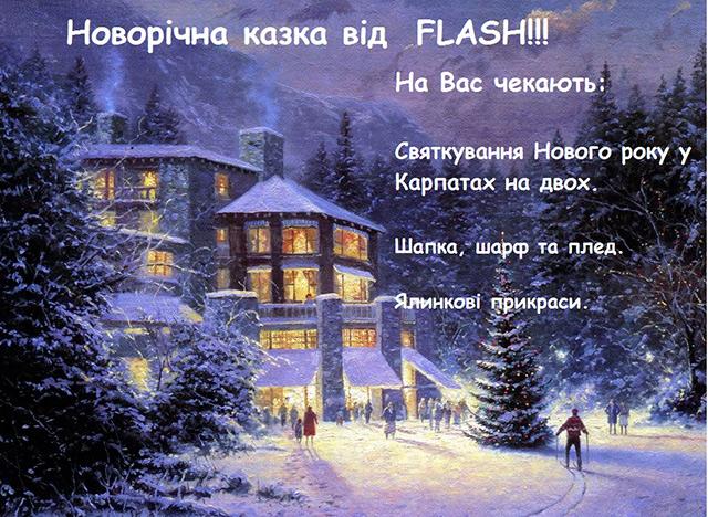 А ти віриш у новорічні дива?