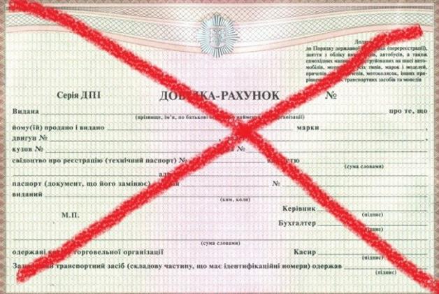 Кабмін ліквідував необхідність надавати довідку-рахунок при реєстрації авто