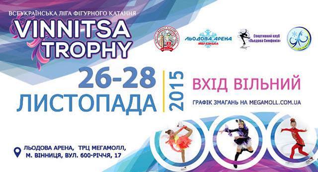 Міжнародний Чемпіонат з фігурного катання Vinnitsa Trophy-2015