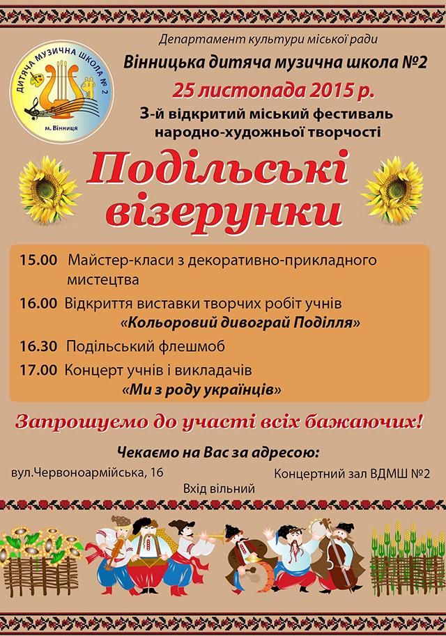 У середу вінничан запрошують на фестиваль «Подільські візерунки»
