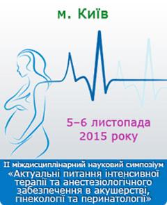 """Лікар-координатор ПАТ """"Страхова компанія """"МІСТО""""відвідала міжнародну конференцію"""