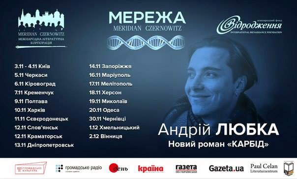Андрій Любка презентуватиме нову книгу у Вінниці