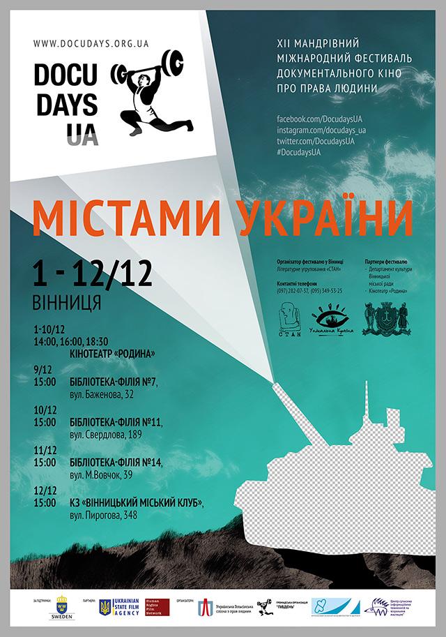 На початку грудня вінничани зможуть безкоштовно побачити найкращі фільми мандрівного фестивалю про права людей