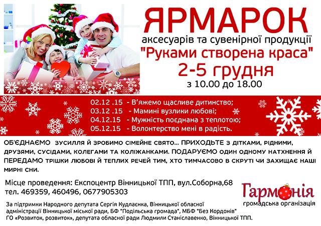 Завтра у Вінниці стартує ярмарок «Руками створена краса», де можна буде придбати роботи майстрів з інвалідністю