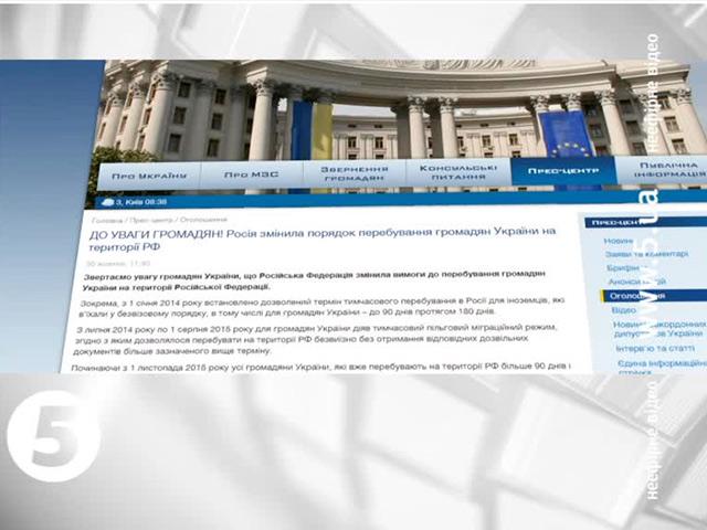З 1 листопада Російська Федерація скасувала громадянам України пільговий режим перебування в країні