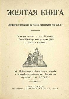 Невідомі факти Першої світової війни спробують розкрити на виставці у вінницькій «Тімірязєвці»