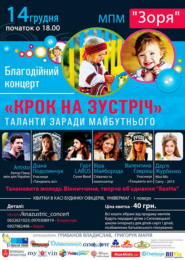 14 грудня у Вінниці пройде благодійний концерт «Крок на зустріч» на підтримку дітей-сиріт