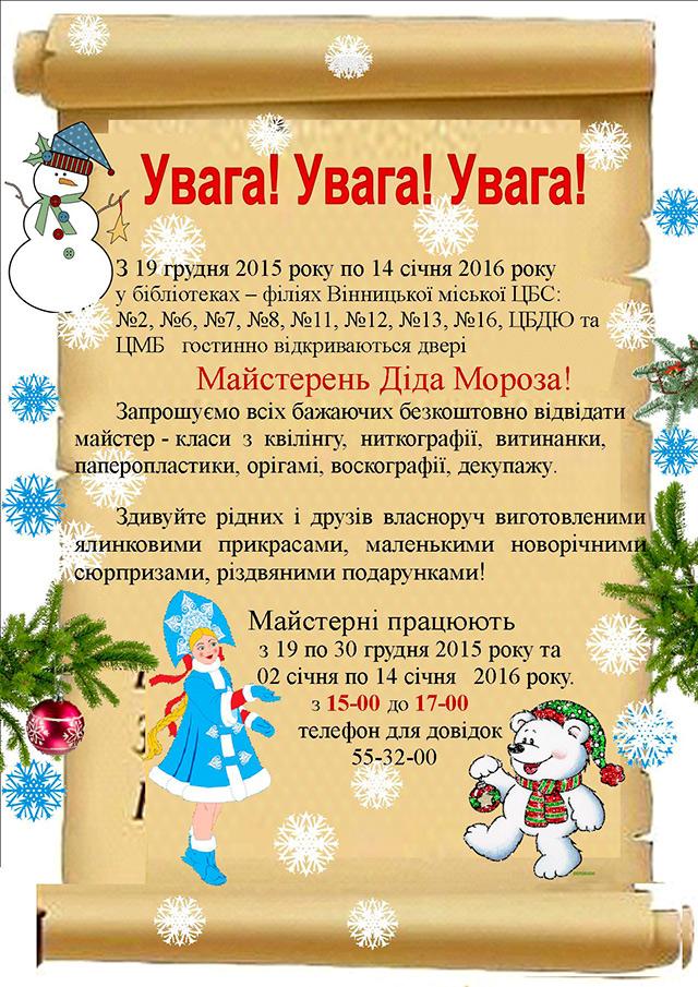 Протягом місяця у майстернях Діда Мороза вінницькі діти створюватимуть оригінальні подарунки до свят