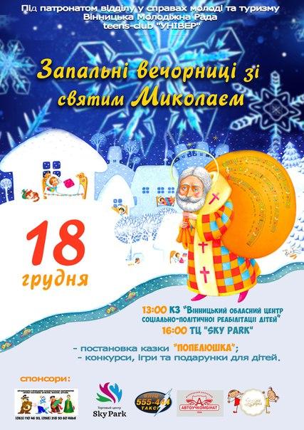 У п'ятницю у Вінниці відбудуться Запальні вечорниці зі Святим Миколаєм