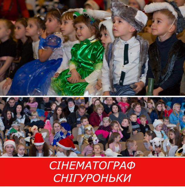 Дітлахів запрошують на веселий сінематограф Снігуроньки