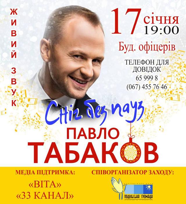 17 січня з Новорічною програмою до Вінниці завітає Павло Табаков