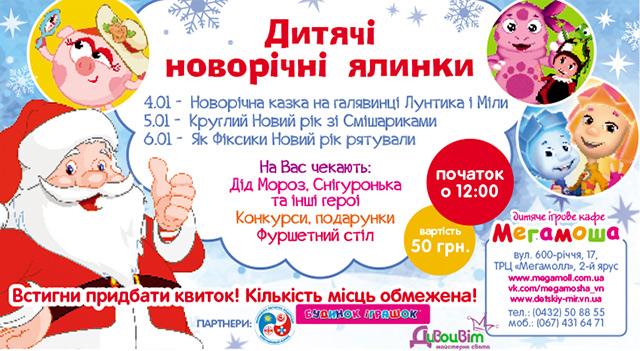 Дитячі новорічні ялинки у «Мегамоші»!