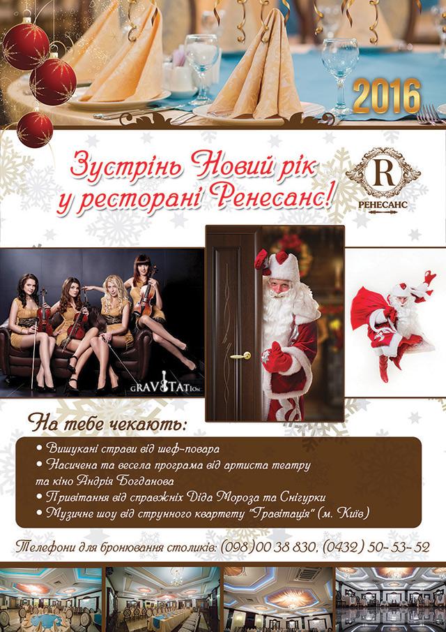 У вас все готове до зустрічі Нового року?